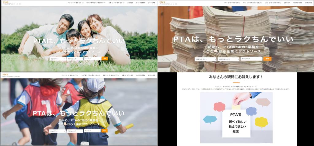 PTA'Sサイト画像