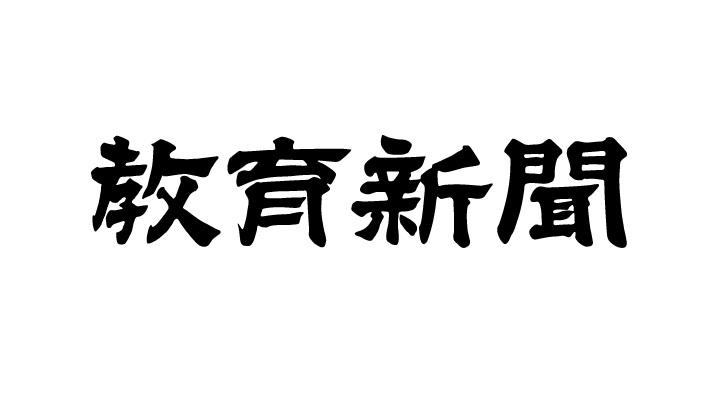 PTA'S(ピータス)『教育新聞』取材・掲載