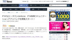 PTA'S×kintone PTA専用アプリパック開発