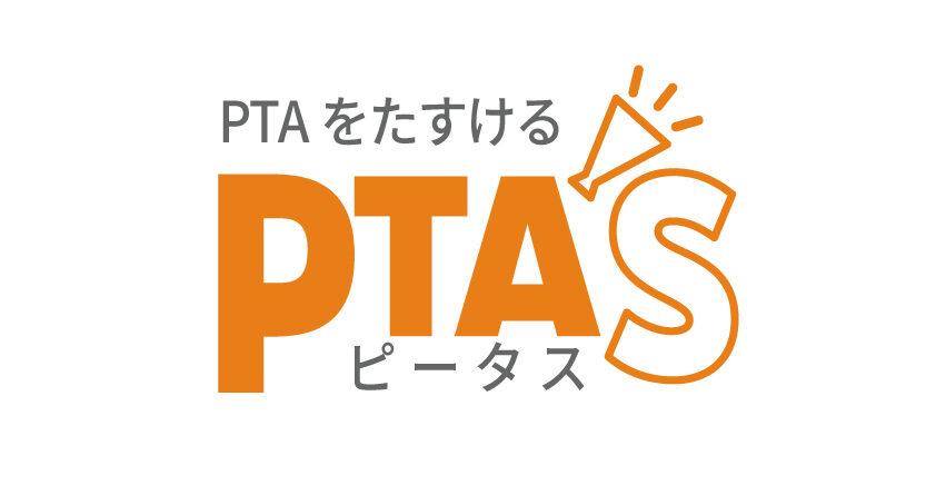 PTA'S(ピータス):PTAをたすけるPTA'S(ピータス)