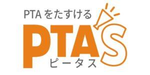 PTAをたすけるPTA'S(ピータス)ロゴ