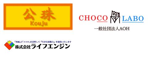 記念品/名入れ関連登録企業ロゴ