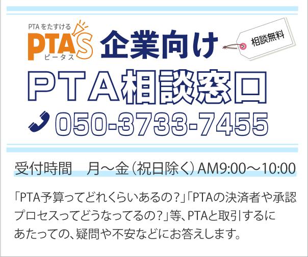 企業向けPTA相談窓口バナー