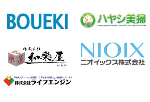 消毒作業/アイテム関連登録企業ロゴ
