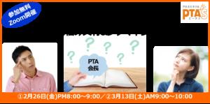 PTAをたすけるPTA'S(ピータス)会長研修
