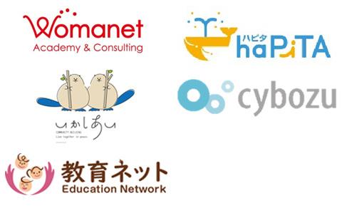 IT導入支援/システム関連登録企業ロゴ