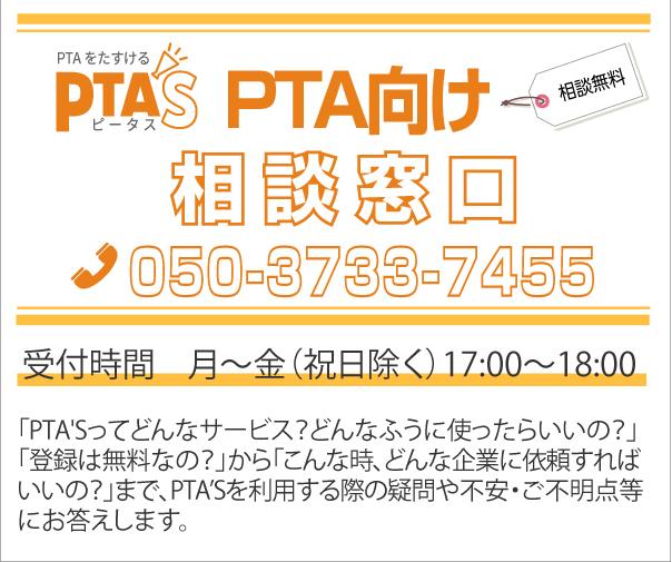 PTA向けPTA相談窓口バナー