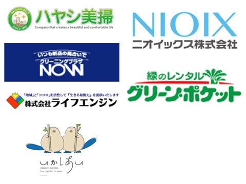清掃/クリーニング/花壇の手入れ等関連登録企業ロゴ