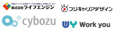 行事・イベント等サポート関連登録企業ロゴ