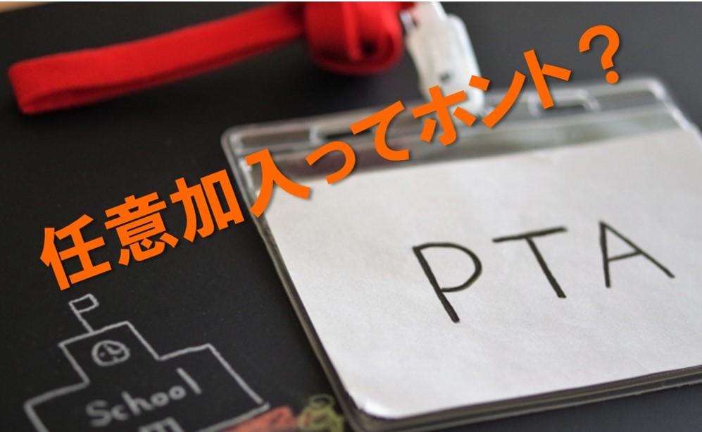 PTAをたすけるPTA'S(ピータス)任意加入