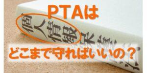 PTA'S(ピータス)_個人情報保護