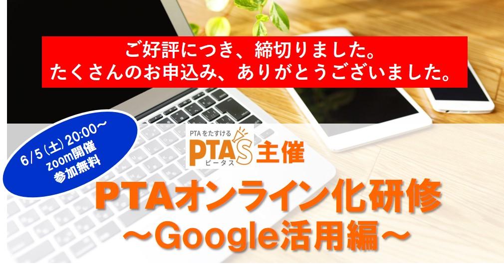 PTAをたすけるPTA'S(ピータス)PTAオンライン化研修
