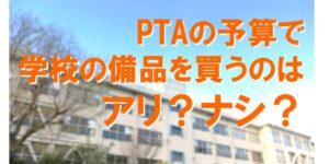 PTAをたすけるPTA'S(ピータス)PTA予算で学校備品を買うのは