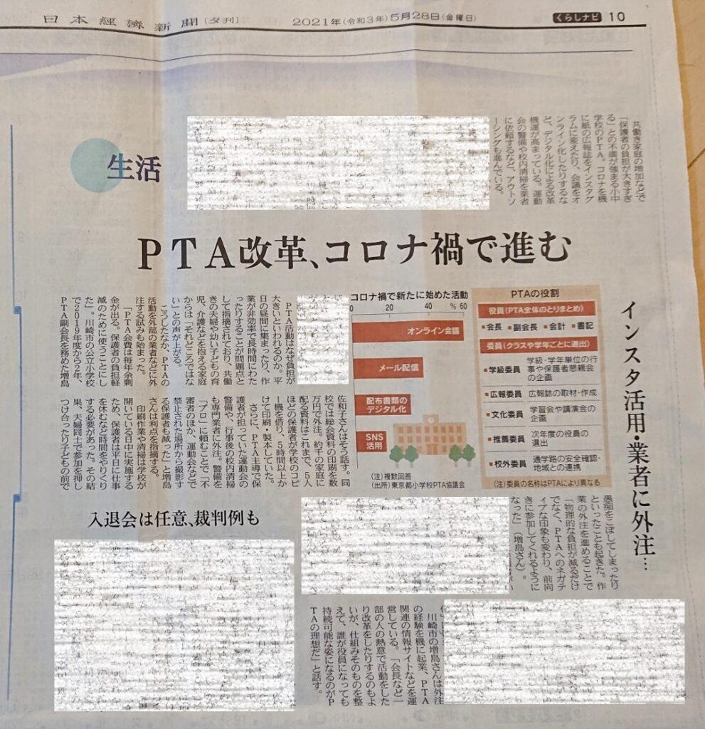 PTAをたすけるPTA'S(ピータス)日経夕刊