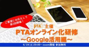 PTAをたすけるPTA'S(ピータス)第2回PTAオンライン化研修
