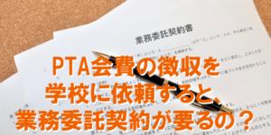 PTAをたすけるPTA'S(ピータス)_業務委託契約