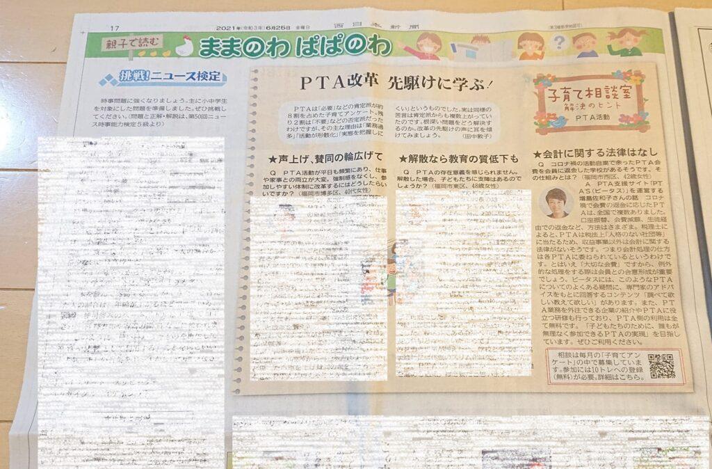 PTAをたすけるPTA'S(ピータス)6/25付け西日本新聞