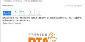 PTAをたすけるPTA'S(ピータス)登録PTA100突破リリース