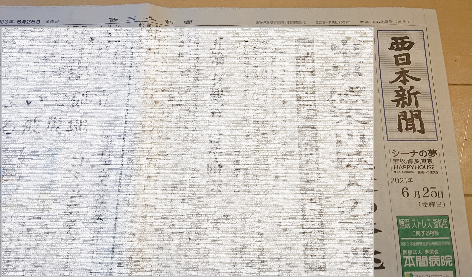 PTAをたすけるPTA'S(ピータス)西日本新聞