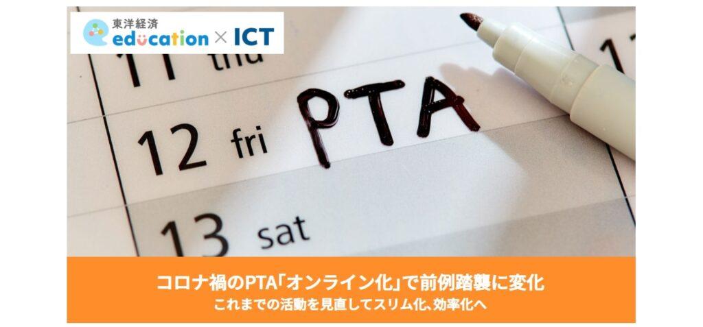 PTAをたすけるPTA'S(ピータス)東洋経済