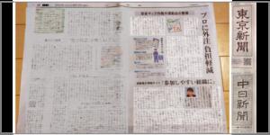 PTAをたすけるPTA'S(ピータス)東京新聞・中日新聞