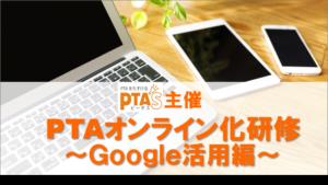 PTAをたすけるPTA'S(ピータス)オンライン化研修
