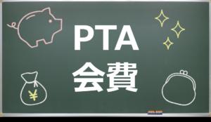 PTAをたすけるPTA'S(ピータス)会費