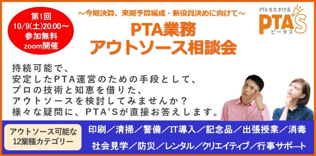 PTAをたすけるPTA'S(ピータス)第1回アウトソース相談会