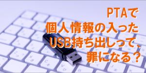 PTAをたすけるPTA'S(ピータス)USB持ち出し