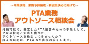 PTAをたすけるPTA'S(ピータス)PTA業務アウトソース相談会