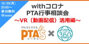 PTAをたすけるPTA'S(ピータス)行事相談_VR