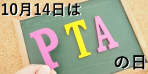 PTAをたすけるPTA'S(ピータス)10月14日はPTAの日