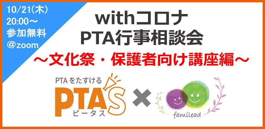 PTAをたすけるPTA'S(ピータス)PTAおたすけ研修