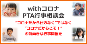 PTAをたすけるPTA'S(ピータス)PTA行事相談会